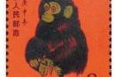 黄永玉猴年邮票价格  黄永玉猴年邮票价值