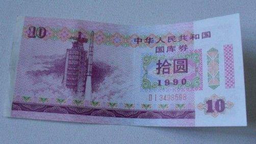 90年10元国库券价格多少 国库券可以到银行兑换吗