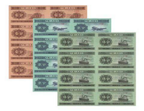 第二套纸分币连体最新价格表 第二套纸分币连体收藏价值高吗