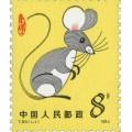 鼠年生肖邮票大版价格 鼠年生肖邮票收藏价值高吗