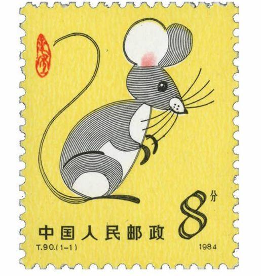 鼠年生肖邮票大版价格 鼠年生肖<a href='http://www.360stamp.com/' target='_blank'>邮票收藏价值</a>高吗