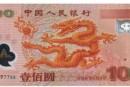 新世纪千禧龙钞发行量_市场价格