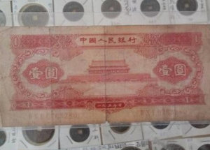 1953年一元人民币价格 1953年一元人民币收藏价值