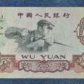 1960年五块钱人民币值多少钱_涨幅大不大
