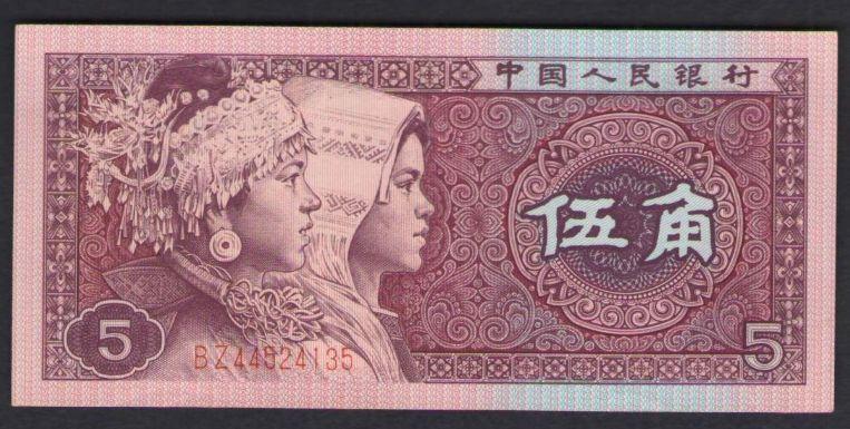 80版5角人民币单张价格 80版5角人民币值得收藏吗