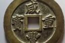 咸丰重宝是什么材料制成的 哪些咸丰重宝值钱