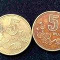 五角硬币梅花的值多少钱 最值钱的硬币
