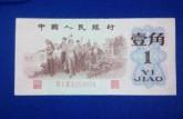 1962年1角人民币值多少钱_收藏价值高吗