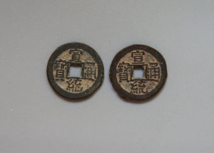 宣统通宝红铜价格 宣统通宝红铜特点及寓意