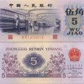 第三版五角人民币值多少钱 第三版五角人民币市场价值