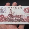 第三套1元人民币值多少钱 第三套1元人民币收藏分析
