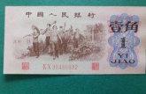 1962年的一角纸币值钱吗 1962年的一角纸币投资分析