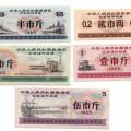 1965全国通用粮票价格 哪些粮票值钱