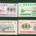 1975年全国通用粮票值多少钱及图片