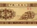 1951年一分纸币价格_有升值空间吗