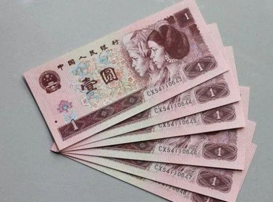 1996年1元纸币价格 1996年1元纸币收藏价值高吗