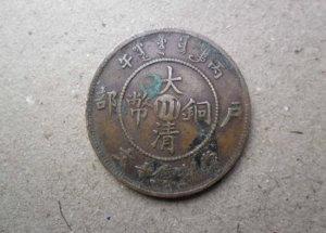 大清铜币真假怎么判断 大清铜币收藏分析