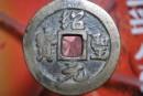 绍圣元宝十大珍稀品   绍圣元宝价格表