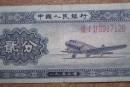 53年错版人民币价格值多少钱一张及图片