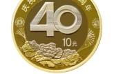 改革开放40周年纪念币价格_收藏价值