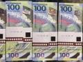 2018俄罗斯世界杯纪念钞价格值多少钱及图片