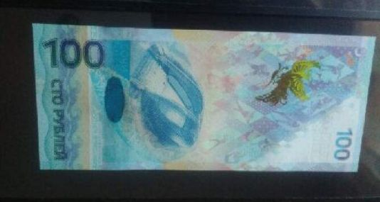 索契纪念钞最新价格 索契纪念钞升值了吗
