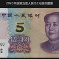 2020版第五套人民幣5元紙幣 新版5元紙幣圖片