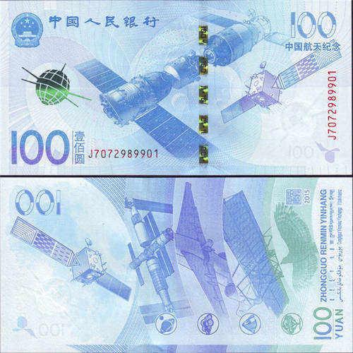 100元航空纪念钞最新价格_价值分析