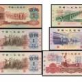 第三套人民币能卖多少_有升值空间吗