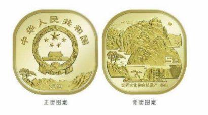 泰山纪念币预测多少钱 泰山纪念币价值