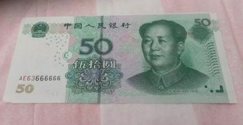2005版50元价格 哪版2005版50元值钱
