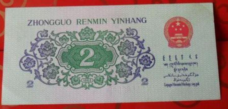 错版两角人民币价格表 错版两角人民币值钱吗