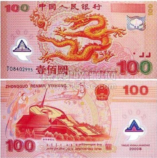 千禧龙钞纪念钞价格_设计理念