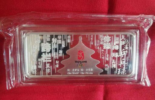 奥运会2008年银条价格 2008北京奥运银100克价格