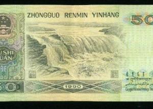 1990年50元的投资价值_市场价格