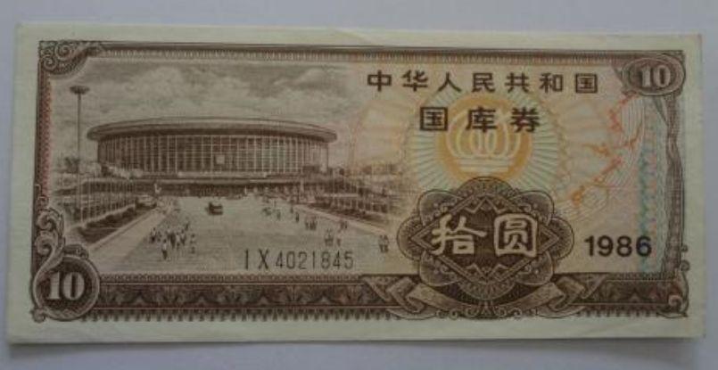 1986年国库券10元值多少钱 有升值潜力吗
