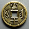 咸丰重宝当十铜钱值多少钱 咸丰重宝铜钱单枚价格