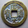 古钱币道光通宝能卖多少钱 道光通宝投资分析