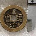 顺治通宝铜钱多少钱一枚 古钱币收藏专业术语