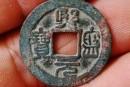 国宝级熙宁元宝图片   熙宁元宝的价值