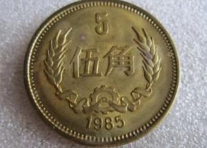 五角硬币收藏价格表 各版五角硬币价格最新