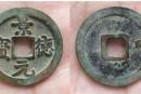 景德元宝是哪个朝代的  景德元宝值多少钱