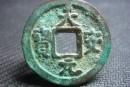 大安元宝目前市场价多少钱一枚 大安元宝价格及图片