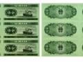第二套人民币分币八连体值多少钱_特点