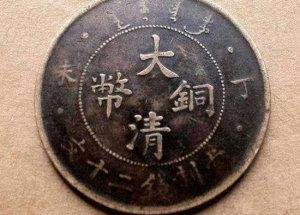 大清铜币价值多少钱 古钱币如何除锈