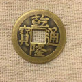 乾隆通宝铜钱值多少 乾隆通宝铜钱价格表