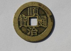 顺治通宝的铜钱现在值多少钱一枚 顺治通宝收藏建议