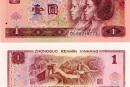 1990年1元纸币的存世量_值得收藏吗?
