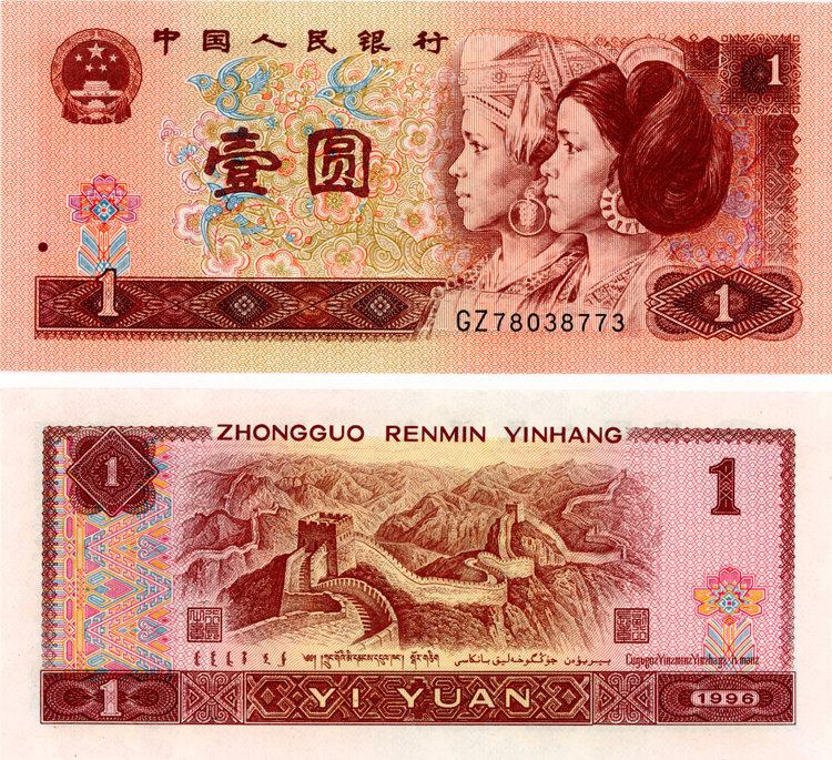 1996年1元人民币纸币的设计特点_收藏价值