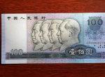 80版100元人民币价格 80版100元人民币图片介绍